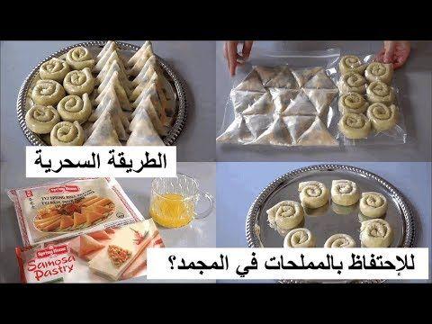 أهم التحضيرات لشهر رمضان المبارك ستوفر لك الكثير من الوقت رأيي في التحضيرات المسبقة Youtube Cooking Food Home Cooking