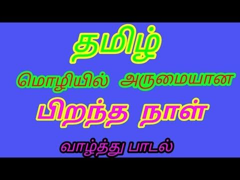 Tamil Birthday Song À®¤à®® À®´ À®ª À®±à®¨ À®¤à®¨ À®³ À®ª À®Ÿà®² Lyrics Youtube Birthday Songs Songs Happy Birthday To You