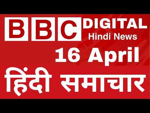 Bbc Hindi Digital Radio 16 04 2020 Bbc Dinbhar Live Today Bbc News Hindi Dinbhar Live Youtube In 2020 Youtube Bangla News Bbc