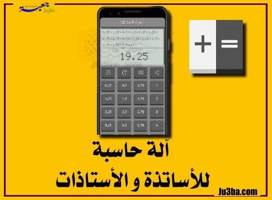 تحميل تطبيق الآلة الحاسبة للأساتذة لحساب الفروض و الاختبارات Calculator Electronic Products Tid