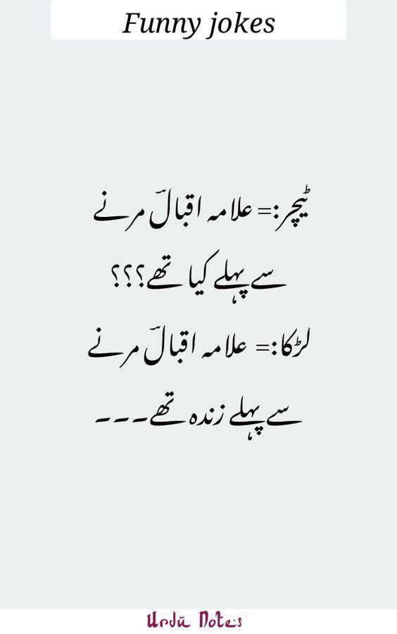 Read All types of Funny jokes in urdu. Best urdu latifay. Urdu funny lateefay.