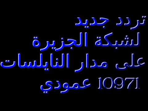 جميع ترددات الجزيرة على النايل سات Aljazeera Frequency Nilesat Freqode Com Al Jazeera English Frequencies Channel