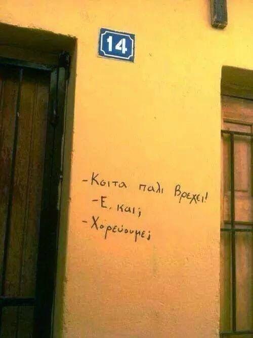 Συνθήματα σε Τοίχους: