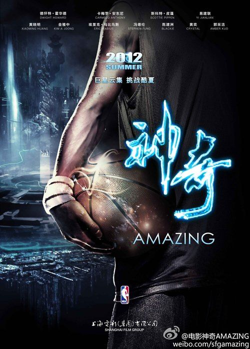 Amazing, a new Chinese sci-fi movie featuring NBA stars Carmelo Anthony, Dwight Howard, Scottie Pippen, and Yi Jianlian
