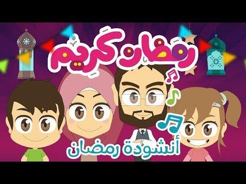 أنشودة رمضان أغنية أهلا و سهلا يا رمضان أناشيد الروضة للأطفال أناشيد إسلامية بدون موسيقى Youtube Ramadan Crafts Ramadan Song Ramadan Activities