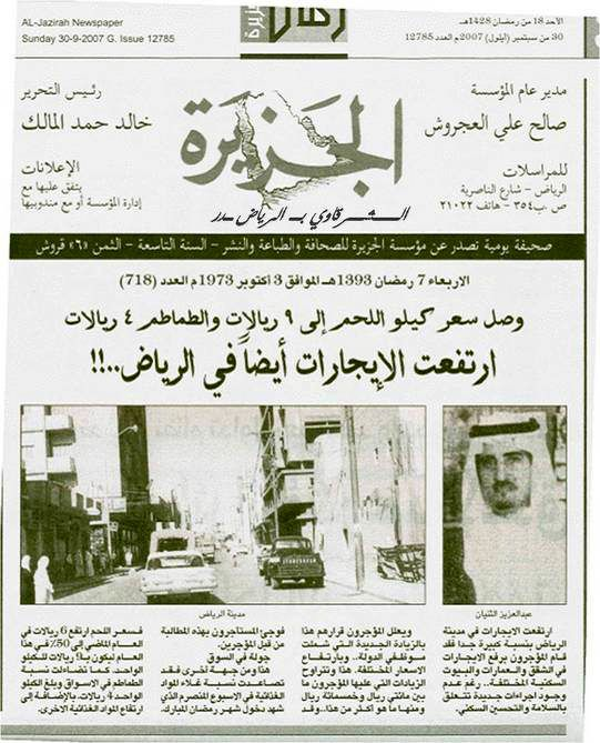 52a7579224b34 Egypt History Old Ads Old Newspaper