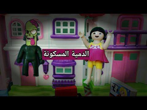 مقلب الدمية المسكونة في سندس قصص اطفال أفلام بلاى العاب اطفال Playmobil Youtube Lunch Box Box