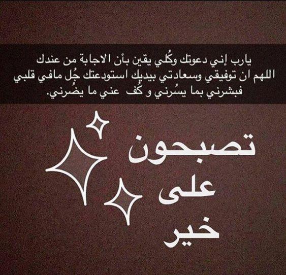 Pin By صورة و كلمة On تصبح على خير Good Night Arabic Quotes Arabic Calligraphy Calligraphy