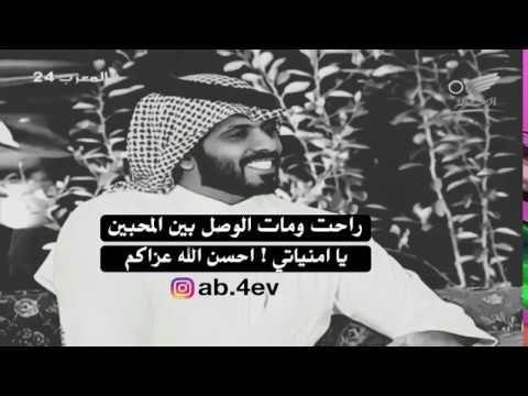 منيف الخمشي يا امنياتي احسن الله عزاكم Hd Youtube Youtube Music Content