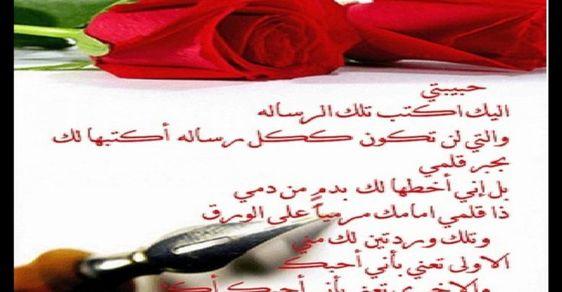 20 رسالة حب الى حبيبي عبارات رومانسية تذيب القلوب Pen