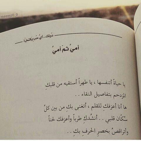 Pin By Meme On اقتباسات Arabic Quotes Quotes