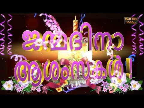 Birthday Wishes Malayalam Whatsapp Malayalam Malayalam Sms