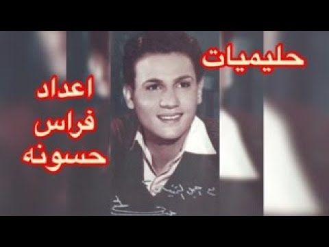 روائع عبد الحليم حافظ حليميات الجزء الرابع Songs Fictional