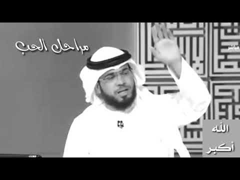 الشيخ وسيم يوسف يصف مراحل الح ب في 6 دقائق Youtube Words Quotes Summer Wedding Reception Words