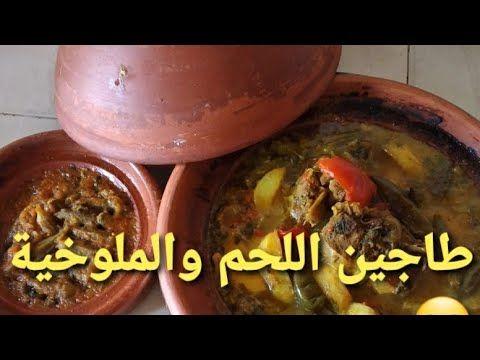 طاجين الملوخية باللحم على الطريقة المغربية مع بعض الاسرار كيجي رائع Youtube Food Meat Beef