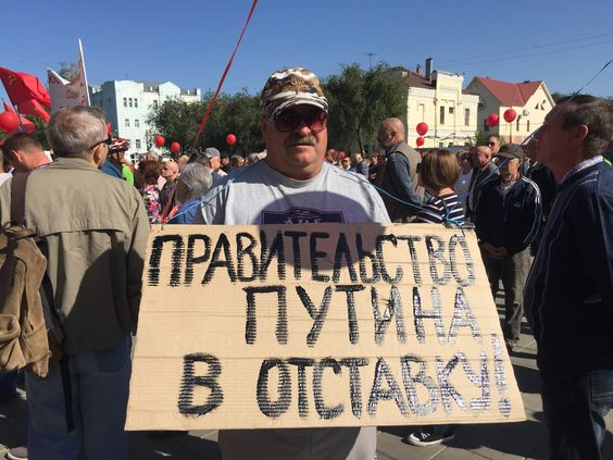 Правительство Путина в отставку