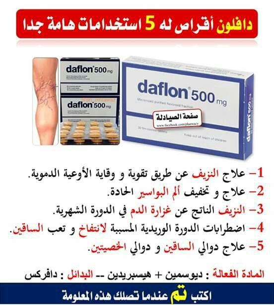 Pin En ادوية