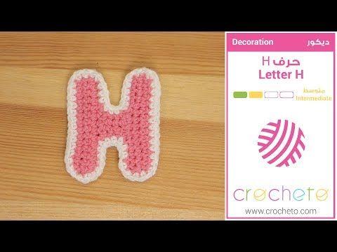 تعليم الكروشيه حرف H Learn How To Crochet Letter H Youtube Learn To Crochet Lettering Ramadan Decorations