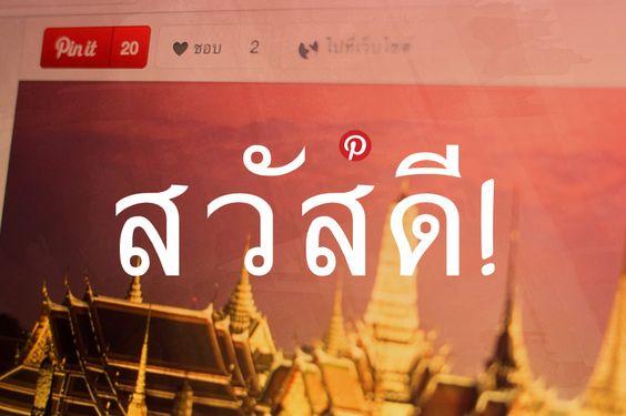 สวัสดี! Pinterest now speaks Thai, via the Official Pinterest Blog