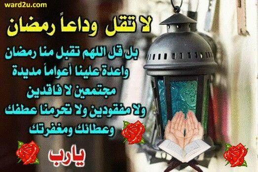 Pin By وردة الياسمين On رمضان كريم الصوم ليس الامتناع عن الطعام والشراب وانما صوم النفس والجوارح عن الملذات والمحرمات