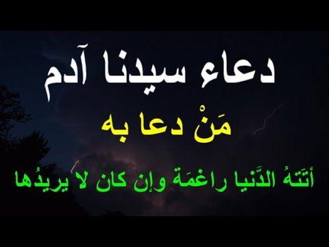 دعاء سيدنا آدم عليه السلام من دعا به أت ته الد نيا راغم ة وإن كان لا يريد ها Youtube Quran Recitation Quran Arabic Calligraphy