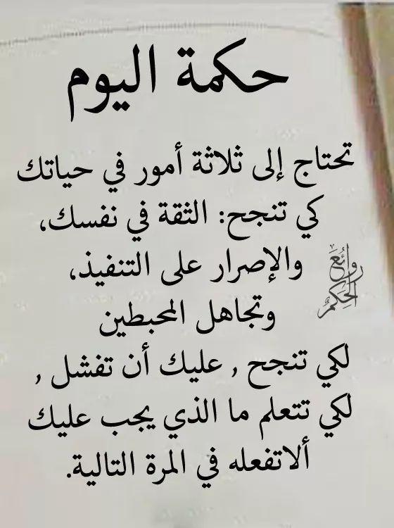 حكمه اليوم Wisdom Quotes Wisdom Quotes Life Words Quotes