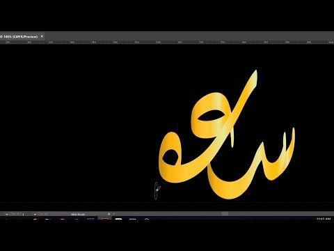 مخطوطة شغف بالخط الديواني جرافيك تابلت Adobe Illustrator Youtube Calligraphy Video Calligraphy Art Art