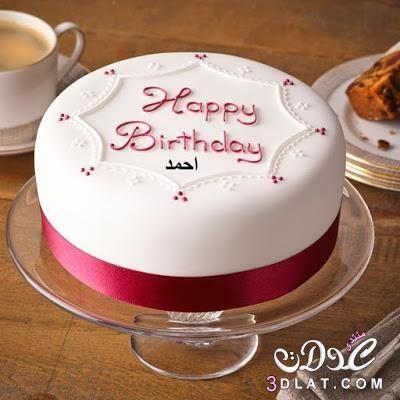 صور تورتة اعياد الميلاد 2020 أجمل صور تورتة عيد ميلاد صور تورتة عيد ميلاد عليه Happy Birthday Cakes Happy Birthday Cake Images Happy Birthday Cake Pictures