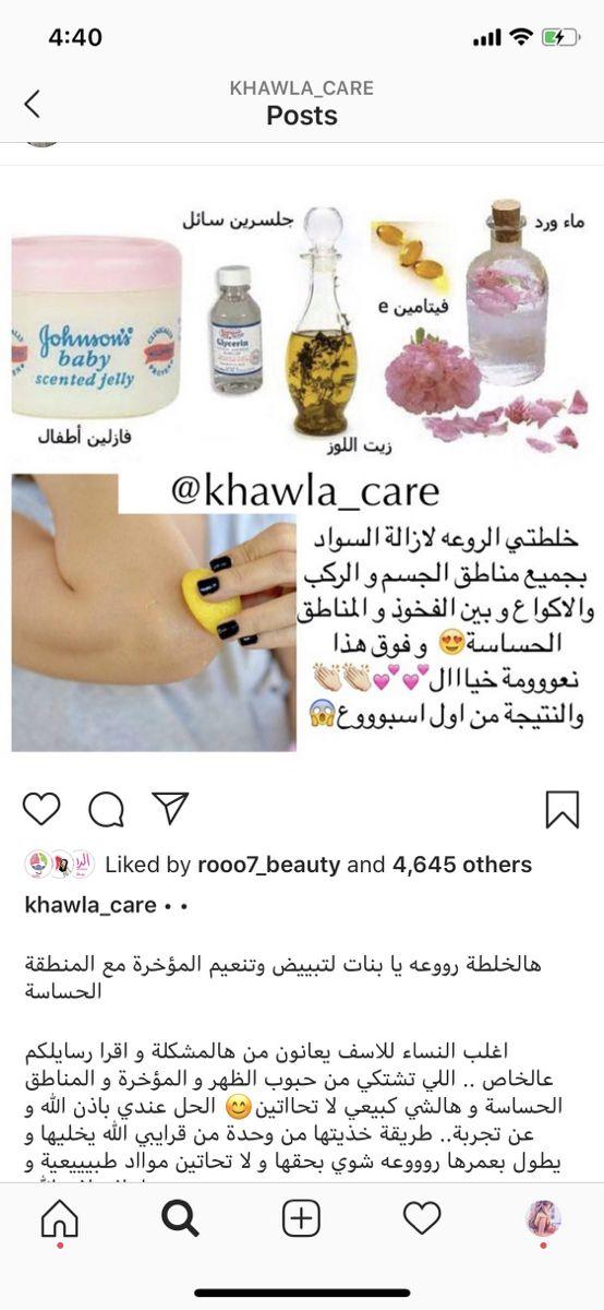 Pin By Mohra On عناية شخصية Body Skin Care Skin Care Women Diy Skin