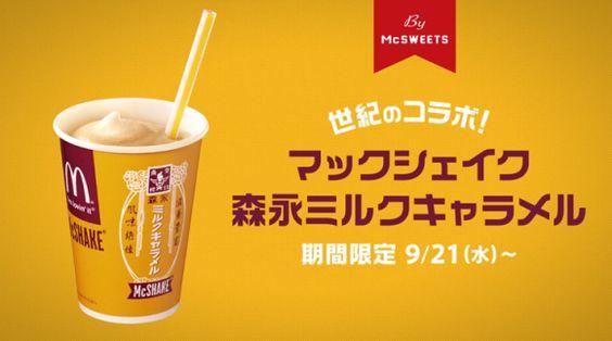 マックシェイク森永ミルクキャラメル✩McShake Morinaga Milk Caramel