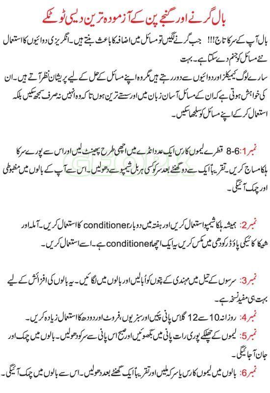 Hair Loss Tips In Urdu Desi Urdu Totkay For Hair Loss Thick Hair Styles Beauty Tips For Skin Beauty Tips In Urdu