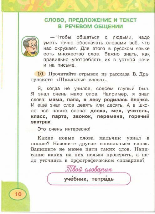 Татар теле 5 класс юсупов