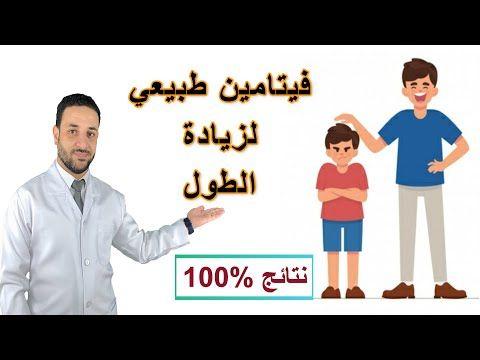 فيتامين لزيادة الطول للاطفال للمراهقين كيفية زيادة الطول اسرع طريقة لزيادة الطول طريقة عمليه Youtube Movie Posters