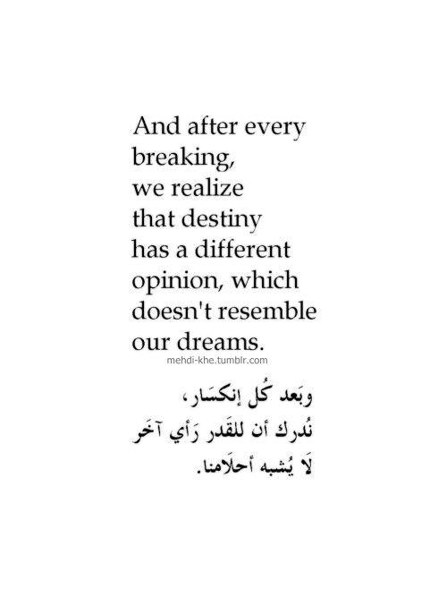 للقدر رأي اخر لا يشبه احلامنا Pretty Words Quotes Life Quotes