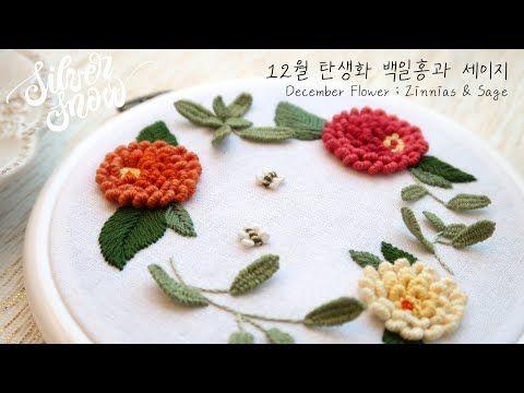 프랑스 자수 Zinnias Sage Embroidery 12월 탄생화 백일홍과 세이지 자수 Youtube