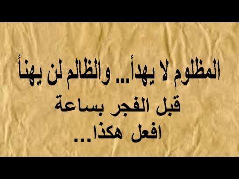 المظلوم لا يهدأ والظالم لن يهنأ Youtube Islamic Inspirational Quotes Proverbs Quotes Inspirational Quotes
