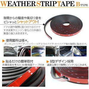 静音モール ウェザーストリップテープ B型モール 4m 風切音防止テープ 車内防音 デッドニング P3202 アットパーツ 通販 B型 テープ デッドニング