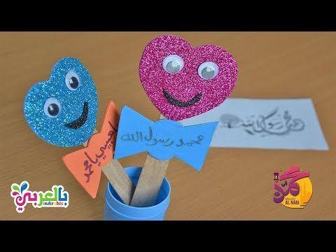 افكار المولد النبوي للاطفال بخطوات سهلة بالفيديو يمكنك صنع نشاط عن المولد النبوي الشريف للاطفال عبارة عن قلب هدية Crafts Muslim Kids Crafts Crafts For Kids