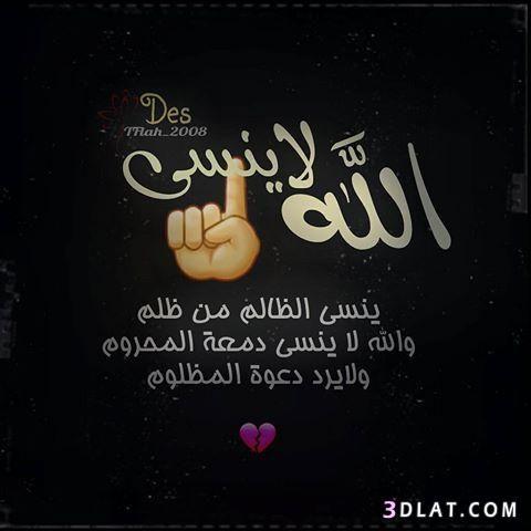 دعاء المظلوم الظالم يبرد النار القلب 3dlat Com 13 18 8cb6 Qoutes Allah Quotes