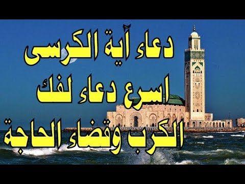د ع اء آ ي ه ال ك ر س ي الجبار اسرع دعاء مستجاب لفك الكروب والشدائد وقضا Islam Taif Beliefs