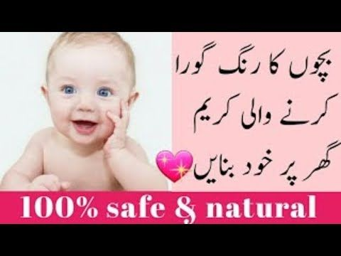 How To Get Fair Baby In Pregnancy In Hindi