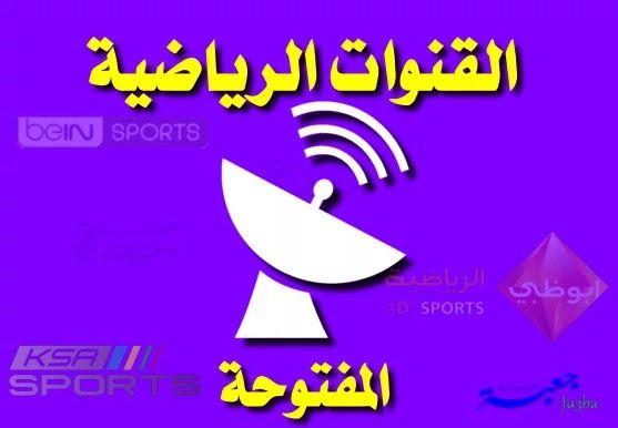 احدث ترددات القنوات الرياضية على النايل سات 2020 Bein Sports Sports
