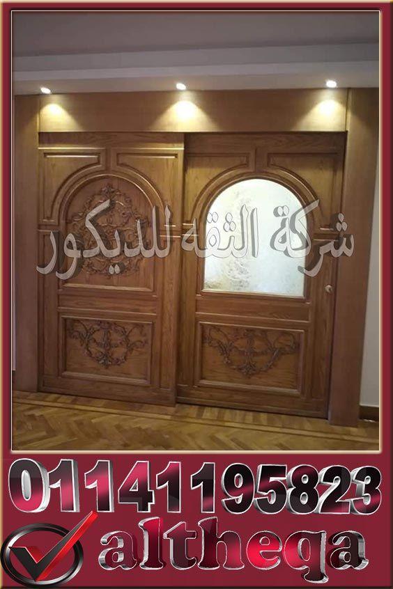 ابواب خشب داخلية وخارجية Home Decor Home Furniture