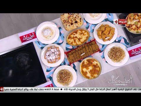 أكلات وتكات حلقة الثلاثاء مع الشيف حسن 17 ديسمبر2019 حلويات شرقية الحلقة كاملة Youtube Food Cuisine Breakfast