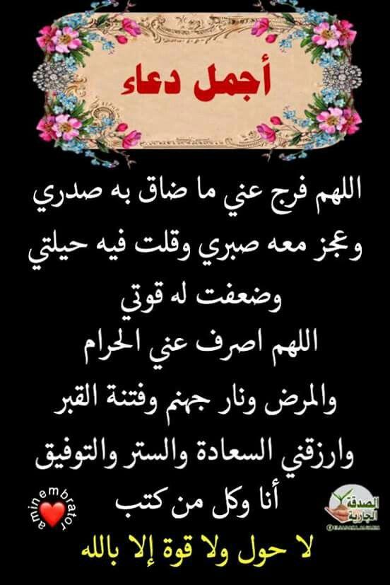 Pin By Nehad Nasar On Duaa Islamic Art Calligraphy Arabic Calligraphy Painting Islamic Phrases