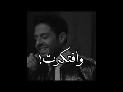 محمد حماقي وافتكرت لما جات عيني فعينووو Youtube Cover Photo Quotes Photo Quotes Love Quotes Wallpaper