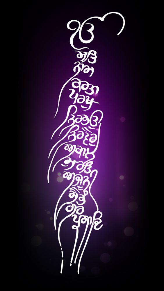 iPhone 5 Mool Mantra Sikhism Wallpaper ♥WAHEGURU