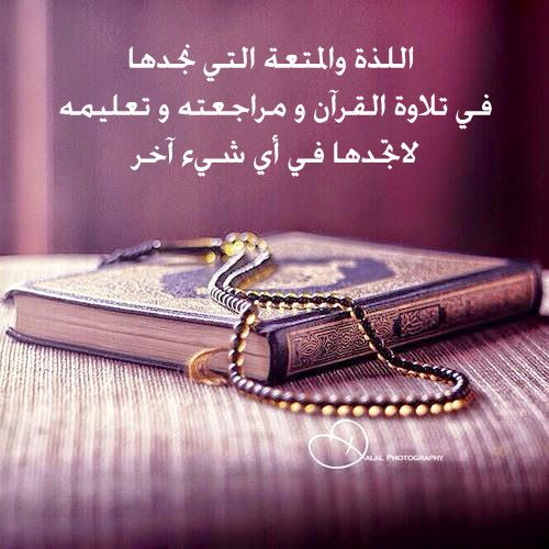 اللذة والمتعة التي نجدها في تلاوة القرآن و مراجعته و تعليمه ﻻتجدها في أي شيء آخر إذا كنت تشعر أن حفظ القرآن صعب فلا تظن أن الجنة سهل درب ها ف Signs