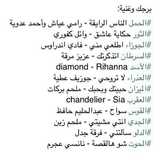 الأبراج والأغنية المناسبة برج الجوزاء برج الحمل برج الميزان برج الثور برج العقرب برج الحوت برج الأسد ب Cool Words Some Funny Jokes Arabic Memes
