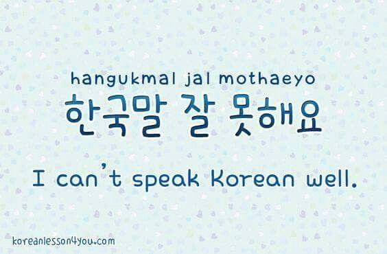 Aestheticㅇambitiousㅇasian Korean Words Korean Writing Korean Phrases